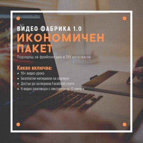 ВИДЕО ФАБРИКА 1.0 ИКОНОМИЧЕН ПАКЕТ