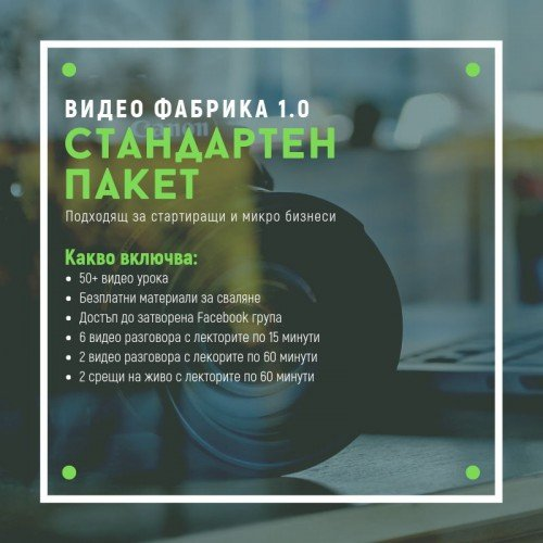 ВИДЕО ФАБРИКА 1.0 СТАНДАРТЕН ПАКЕТ