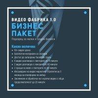 ВИДЕО ФАБРИКА 1.0 БИЗНЕС ПАКЕТ