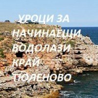 Diving Training Course for Begginers in Tyulenovo Village