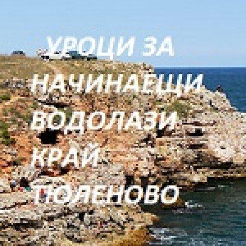 Водолазен курс за начинаещи в с. Тюленово