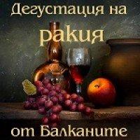 Дегустация на ракия от Балканите